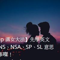 【交友 app 溝女大法】先學英文 FWB、ONS、NSA、SP、SL 意思 攪錯會出事㗎!