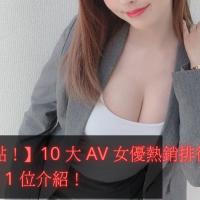 【AV 盤點!】10 大 AV 女優熱銷排行榜,第 5 至第 1 位介紹!