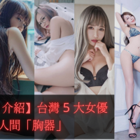 【SWAG 介紹】台灣 5 大女優 個個都係人間「胸器」