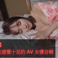 【超多圖】12 位女友感覺十足的 AV 女優合輯