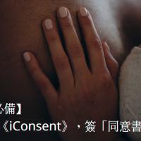 【ONS 必備】插入前用《iConsent》,簽「同意書」安全啲